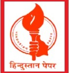 Hindustan Paper Corporation Limited Recruitment For Executives and Company Trainees – Last date 5th April 2016